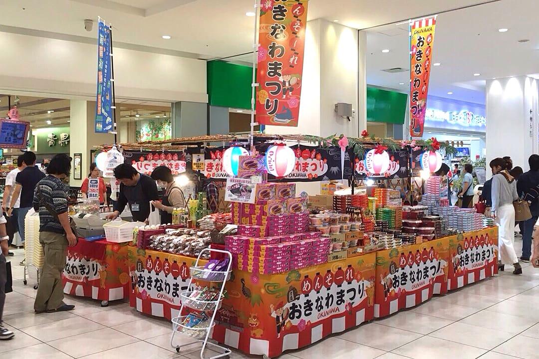 沖縄物産展のイメージ