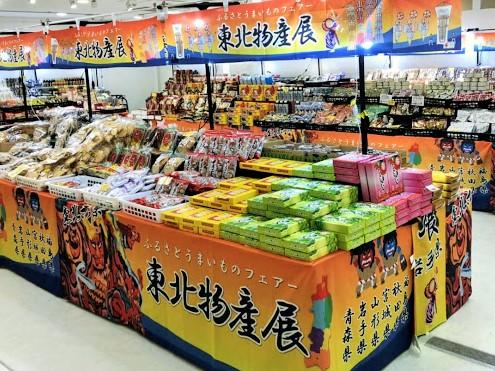 東北物産展のイメージ